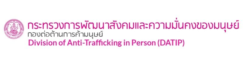 Division of Anti-Trafficking in Persons